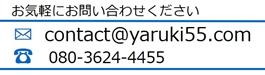 contact@yaruki55.com