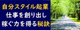 入門セミナー【最初の一歩がわかる】
