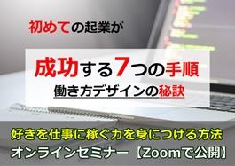 初めての起業「働き方デザイン 成功の秘訣 」ZOOMプライベートセミナー