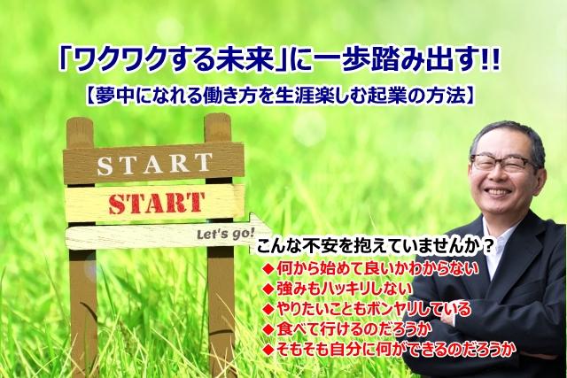 起業セミナー8月 静岡開催