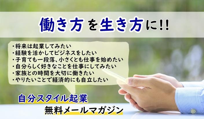 自分スタイル起業』無料メールマガジン